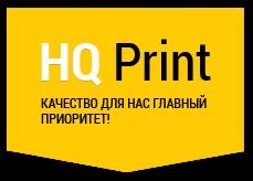 Типография HQ Print